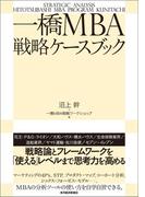 一橋MBA戦略ケースブック