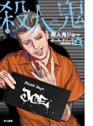 殺人鬼ジョー(上)