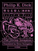 聖なる侵入〔新訳版〕