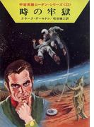 宇宙英雄ローダン・シリーズ 電子書籍版64 時の牢獄(ハヤカワSF・ミステリebookセレクション)