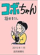コボちゃん 2015年1月(読売ebooks)