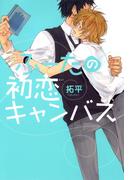 ふーたの初恋キャンバス(uvu)