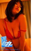 <デジタル週プレ写真集> 今野杏南「今夜、23時にいつものホテルで。」(デジタル週プレ写真集)