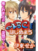 ABCからはじめよう~俺とおまえの妄想サイト~(BL恋組)