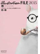 イラストレーションファイル 2015上 イラストレーター941人の仕事ファイル (玄光社MOOK)(玄光社MOOK)