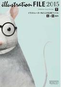 イラストレーションファイル 2015下 イラストレーター941人の仕事ファイル (玄光社MOOK)(玄光社MOOK)