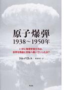 原子爆弾 1938〜1950年 いかに物理学者たちは、世界を残虐と恐怖へ導いていったか?