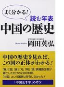 読む年表中国の歴史 よく分かる! (WAC BUNKO)