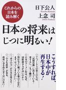日本の将来はじつに明るい! これからの日本を読み解く (WAC BUNKO)