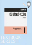 図書館概論 4訂版 (JLA図書館情報学テキストシリーズ)