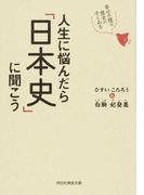 人生に悩んだら「日本史」に聞こう 幸せの種は歴史の中にある (祥伝社黄金文庫)(祥伝社黄金文庫)