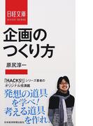 企画のつくり方 (日経文庫)(日経文庫)