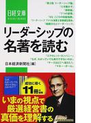 リーダーシップの名著を読む (日経文庫)(日経文庫)