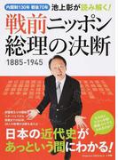 池上彰が読み解く!戦前ニッポン総理の決断1885−1945 内閣制130年戦後70年 (Shogakukan GREEN Mook)