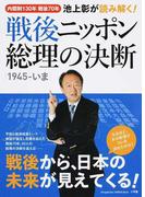 池上彰が読み解く!戦後ニッポン総理の決断1945−いま 内閣制130年戦後70年 (Shogakukan GREEN Mook)
