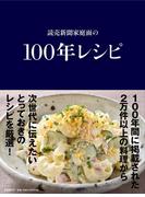 読売新聞家庭面の100年レシピ