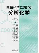 生命科学における分析化学