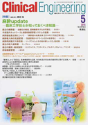 クリニカルエンジニアリング 臨床工学ジャーナル Vol.26No.5(2015−5月号) 特集麻酔update