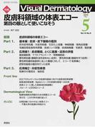 Visual Dermatology 目でみる皮膚科学 Vol.14No.5(2015−5) 特集皮膚科領域の体表エコー