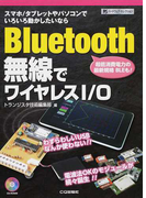 Bluetooth無線でワイヤレスI/O スマホ/タブレットやパソコンでいろいろ動かしたいなら 超低消費電力の最新規格BLEも!