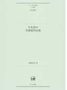 日本語の共感覚的比喩 (ひつじ研究叢書)