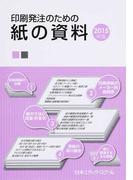 印刷発注のための紙の資料 2015年版