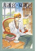 月迷宮・夏迷宮 -京&一平シリーズ 2-(白泉社文庫)