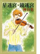 星迷宮・鏡迷宮 -京&一平シリーズ 3-(白泉社文庫)