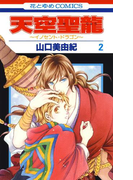 天空聖龍~イノセント・ドラゴン~(2)(花とゆめコミックス)