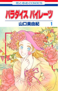 パラダイス パイレーツ(1)(花とゆめコミックス)