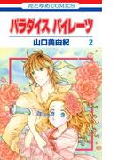 パラダイス パイレーツ(2)(花とゆめコミックス)