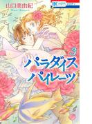 パラダイス パイレーツ(3)(花とゆめコミックス)