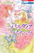 パラダイス パイレーツ(4)(花とゆめコミックス)