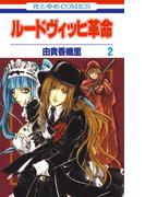 ルードヴィッヒ革命(2)(花とゆめコミックス)
