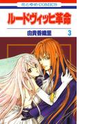ルードヴィッヒ革命(3)(花とゆめコミックス)