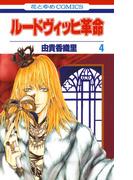 ルードヴィッヒ革命(4)(花とゆめコミックス)