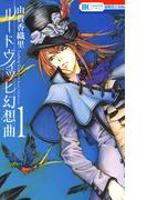 ルードヴィッヒ幻想曲(1)(花とゆめコミックス)