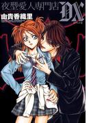 夜型愛人専門店 -ブラッド ハウンド- DX(花とゆめコミックス)