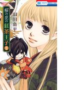 桜の花の紅茶王子(2)(花とゆめコミックス)