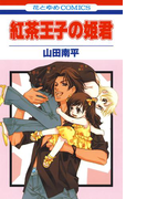 紅茶王子の姫君(花とゆめコミックス)