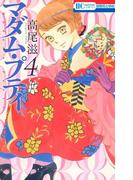マダム・プティ(4)(花とゆめコミックス)
