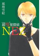 超嗅覚探偵NEZ(花とゆめコミックス)