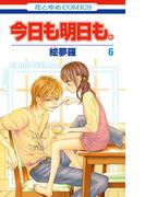 今日も明日も。(6)(花とゆめコミックス)