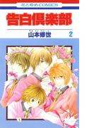 告白倶楽部(2)(花とゆめコミックス)