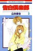 告白倶楽部(3)(花とゆめコミックス)