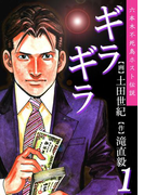 ギラギラ 第1巻