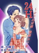 24H~少子化対策 強制エッチ~(快感倶楽部)