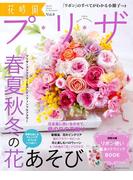 【期間限定価格】花時間プ*リ*ザ Vol.9(エンターブレインムック)