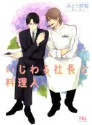 いじわる社長と料理人(幻冬舎ルチル文庫)