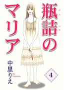瓶詰のマリア4(少女宣言)